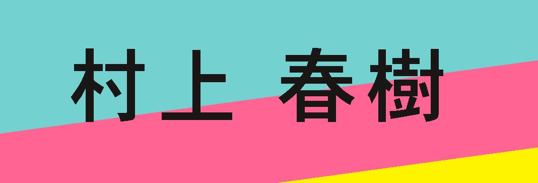 Tzum Nieuws Het Tweede Deel Van De Nieuwe Haruki Murakami Knalt